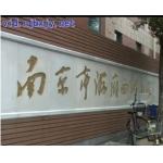 南京市游府西街小学