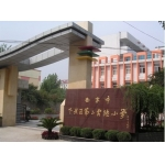 南京市下关区第二实验小学(下关二实小)