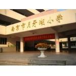 南京市月牙湖小学