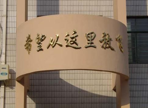 2018南京晓庄小学第一实验范围划片招生小学徒工学院图片