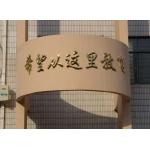 南京市晓庄学院第一实验小学(晓庄一小)