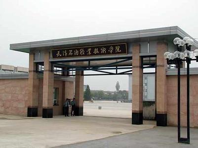 天津石油职业技术学院相册