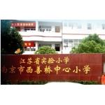 南京市西善桥中心小学