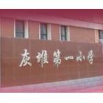 天津市河西区灰堆第一小学(灰堆一小)