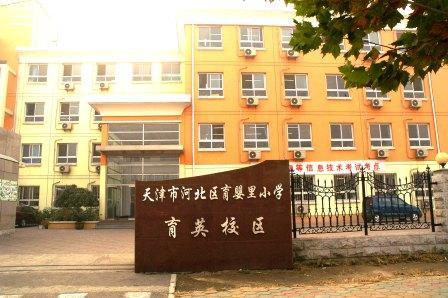 天津市河北区育婴里小学相册