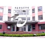 青岛市市南区新世纪学校(小学部)