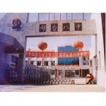 邢台市第八中学