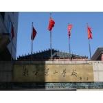 北京景山学校小学部