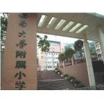 西南大学附属小学(西师附小)