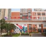 重庆市天台岗小学(上海城校区)
