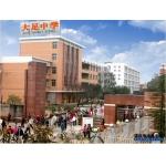 重庆市大足中学