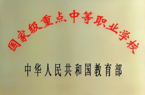 天津市雍阳中等专业学校相册