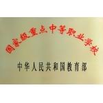 天津市雍阳中等专业学校