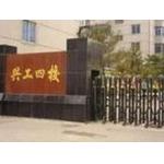 沈阳市铁西区兴工街第四小学(兴工四校)