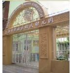 上海市黄浦回民幼儿园