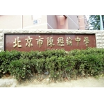 陈经纶中学嘉铭分校(中学部)