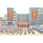 深圳市南湾学校
