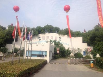 苏州国际外语学校相册