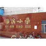 上海市宝山区海滨小学