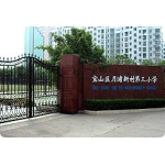 上海市宝山区月浦新村第三小学
