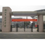 杭州市采荷中学(濮家校区)