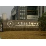 杭州市丁兰实验中学
