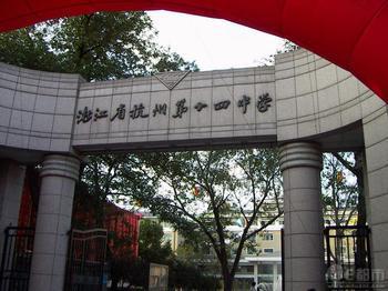 杭州第十四中学(康桥校区)相册