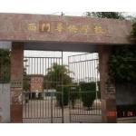 汕头市澄海华侨小学相册
