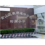上海市金山区教♀院附小