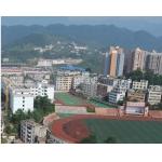 重庆市黔江中学