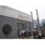 重庆市璧山来凤中学