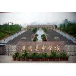 重庆市巫溪中学