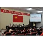 重庆市万州第一中学(万州一中)