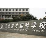 沈阳市东北育才实验学校照片