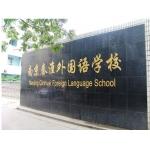 南京秦淮外国语学校