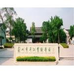 苏州市平江实验学校小学部