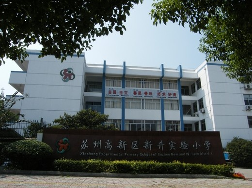 苏州高新区新升实验小学相册