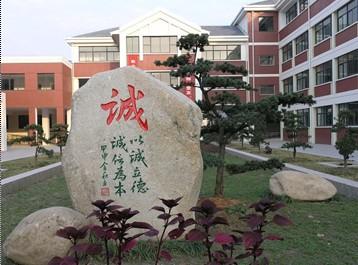 苏州高新区东渚实验小学相册