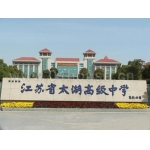 江苏省太湖高级中学