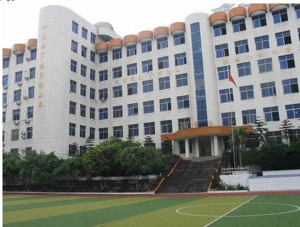 重庆市涪陵城区实验小学相册