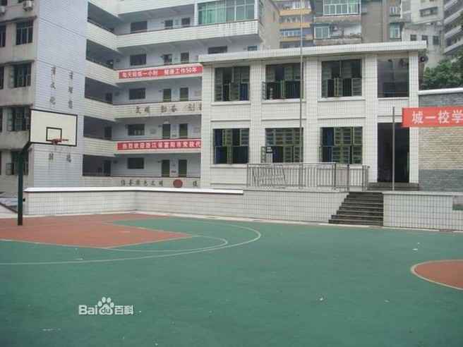 重庆市涪陵城区第一小学校(涪陵城一校)相册