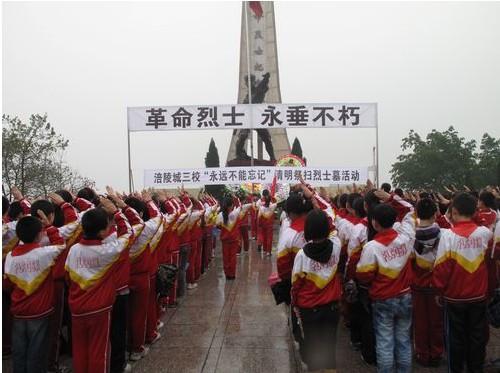 重庆市涪陵城区第三小学校相册