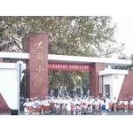 长沙市大同小学