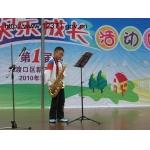 重庆市大渡口区新工小学