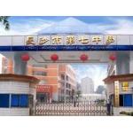 长沙市第七中学校