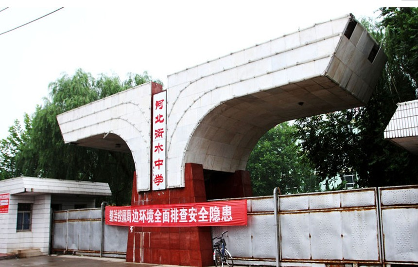 河北衡水中学相册