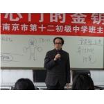 南京市第十二初级中学