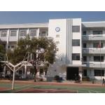 衡阳市建设新村小学