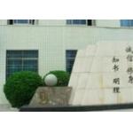 湘潭市第四中学