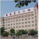 青岛市第五十八中学